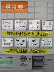 メニュー:食券販売機@元祖長浜屋