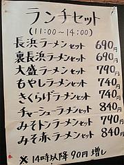 10メニュー:ランチセット@ラアメン博多幕府・ラーメン