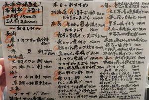 13メニュー1@あま本