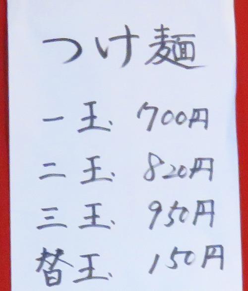 6メニューつけ麺