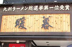 外観:九州ラーメン総選挙第一位!@暖暮・博多中洲店