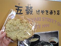 料理:バハナラッキュ?150円@五穀けやき通り店・福岡市中央区赤坂