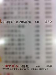 6メニュー:凄すぎる小龍包@黄金の福ワンタンまくり・西長住店