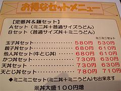 丼セットメニュー@うどん屋『麺やほり野』