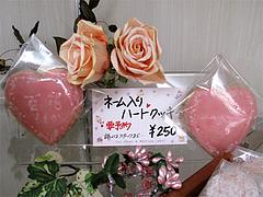 料理:ネーム入りハートクッキー@ぽるぽる