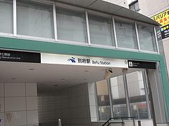 25外観:地下鉄別府駅3番出口@浪花うどん満永