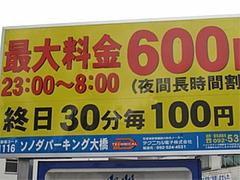 その他:今日の駐車場@味千食堂・大橋店