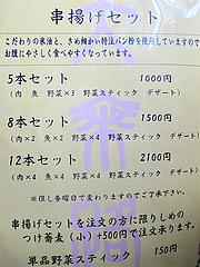 メニュー:串揚げセット@博多つけ蕎麦・串揚げ・博多大乗路・櫛田神社