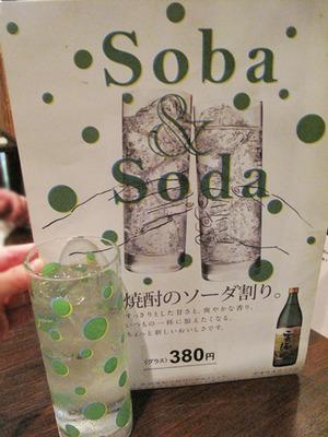 6蕎麦ソーダ@奏宴