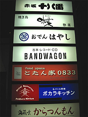 ビル地下飲食店ラインナップ@海蔵喰からつんもん・赤坂
