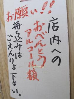 6持ち込み禁止@たか木・サザエツボ焼き