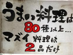 24謎のメニュー@博多てんき屋