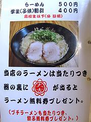 メニュー:ラーメン無料券@ラーメン空間・はくざん・春日