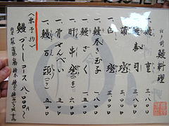 2メニュー:江戸前鰻@中洲しか野・う奈ぎ(うなぎ)道場・松戸