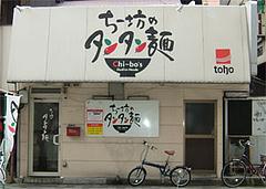 ちー坊のタンタン麺の外観@福岡市博多区住吉