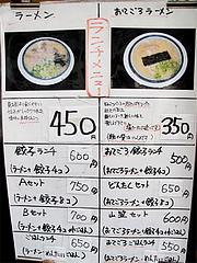 5メニュー:ラーメン・セット@博多ラーメンしばらく祇園店