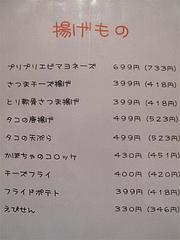 メニュー:揚げ物@おおはしてい・大橋・もつ鍋居酒屋