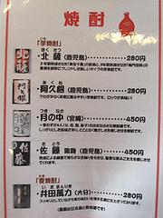 メニュー:夜の焼酎@海鮮丼・日の出・薬院