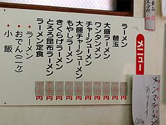 メニュー:ラーメン@博多ラーメンしばらく平和台店