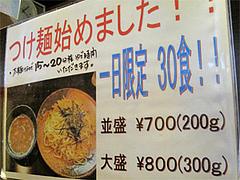 メニュー:つけ麺700円・限定30食@博多新風・福岡市中央区高宮