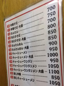 8麺メニュー@中華そば共楽