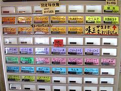 3メニュー:グランド@18(いっぱち)ラーメン・春日・大土居店