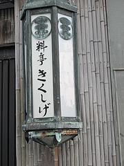 外観:表札ライト@料亭きくしげ・西中洲