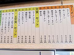 3メニュー:ラーメン・定食・セット@博多六分儀ラーメン・西片江店