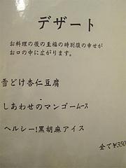 24メニュー:デザート@マルコキッチン・中華・天神