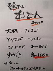 11メニュー:鶏だしおでん@麺道はなもこし・薬院・ラーメン・つけ麺