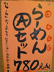 5メニュー:らーめんAセット@みゆき屋・ラーメン・七隈
