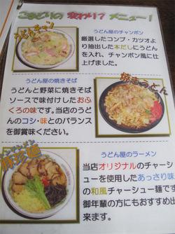 18変わり麺メニュー@こまどりうどん福重