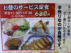 7メニュー:お昼のサービス定食@長浜ラーメン・一心亭本店・小田部