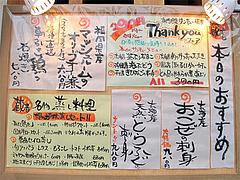 メニュー@ウォーターダイニング蔵音・博多駅東