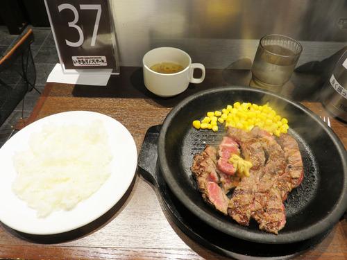 13ワイルドステーキ1,350円