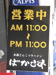 店内:営業時間@本格豚骨ラーメン・ばかうま・三角市場
