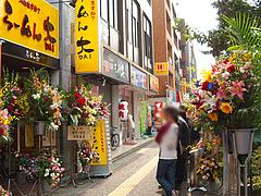外観1@らーめん大福岡大橋店