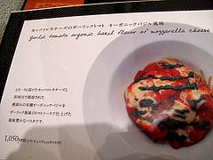 メニュー:モッツァレラチーズのガーリックトマト・オーガニックバジル風味@ラグルッピ・大手門