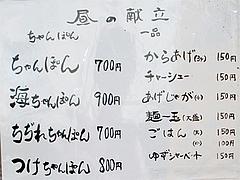 メニュー:ランチ単品@ちゃんぽんならここ・赤坂店