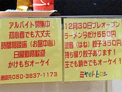19店内:営業時間@ラーメンなんでんかんでん・博多ねぶり屋餃子・ミヤモトヒロシ