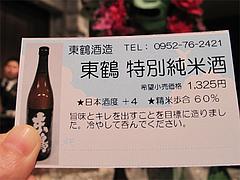 18佐賀酒ナイト@グラナダスイート・アクア博多・中州