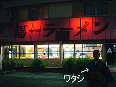 外観:夜@福一ラーメン