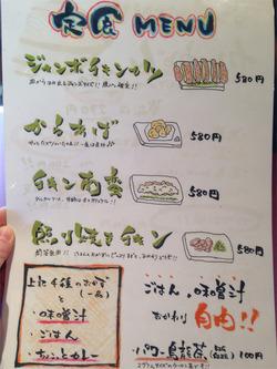 9定食メニュー@一優亭