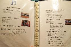 21刺身メニュー@海鮮食堂い志い