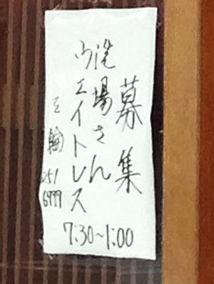 7ウェイトレス募集@大阪船場