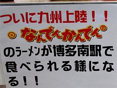 3外観:福岡初のコラボ支店@ラーメンなんでんかんでん・博多ねぶり屋餃子・ミヤモトヒロシ
