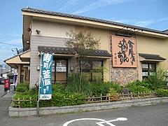 外観@十徳や・春日上白水店