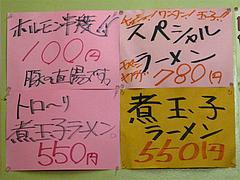 7メニュー:スペシャルラーメン@一心亭・干隈店