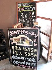 店内:お土産ラーメンコーナー@ラーメン・博多だるま