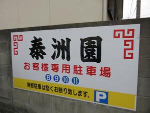 13駐車場@泰洲園